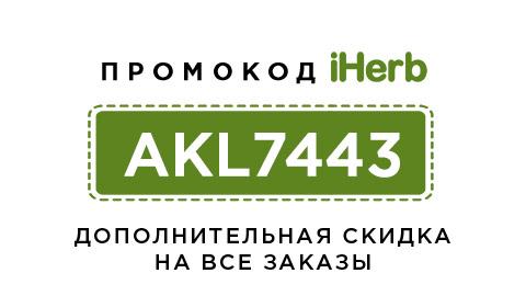 iHerb скидка 5% на все заказы