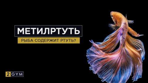 Ртуть в рыбе